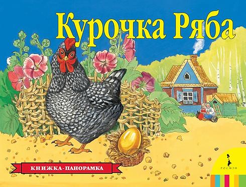 Курочка Ряба (Панорамка)