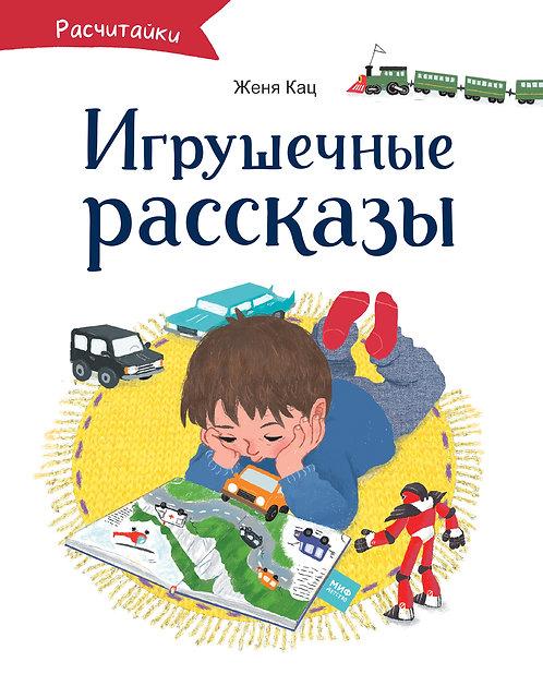 Кац Женя / Игрушечные рассказы