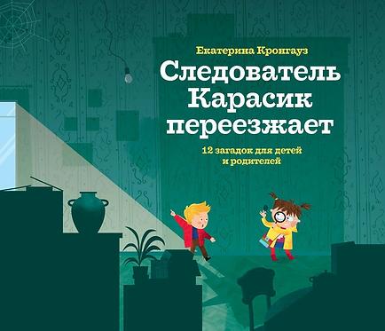 Кронгауз Екатерина / Следователь Карасик переезжает. 12 загадок для детей