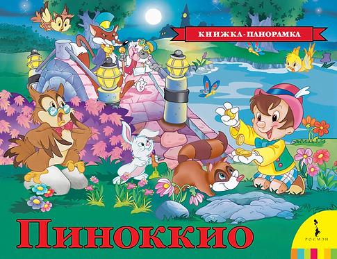 Пиноккио (Панорамка)