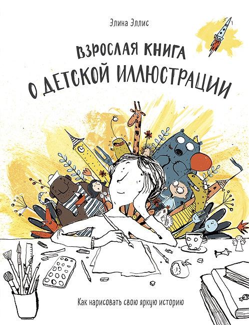 Эллис / Взрослая книга о детской иллюстрации. Как нарисовать свою яркую историю