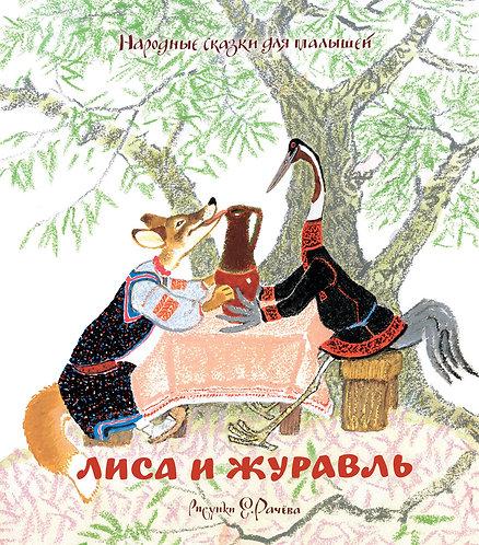 Лиса и журавль. Народные сказки для малышей (илл. Рачёв Евгений)