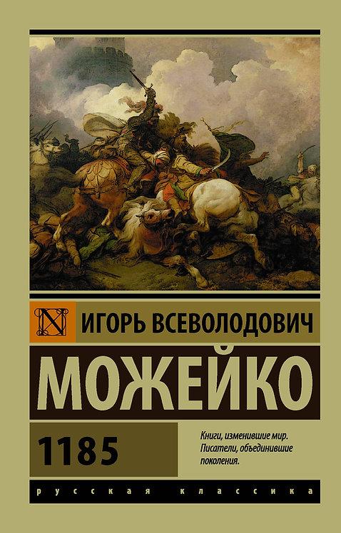 Можейко Игорь / 1185