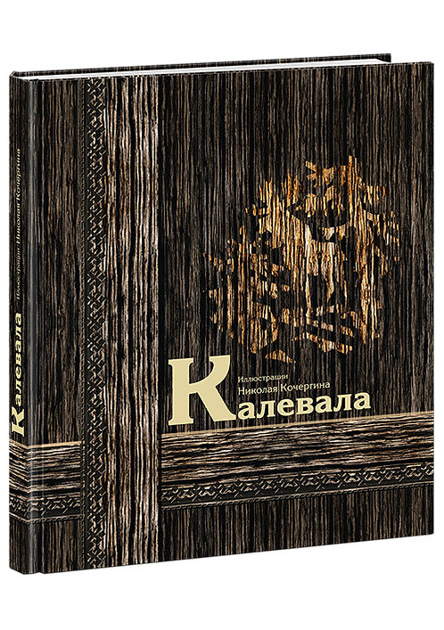 Калевала. Карело-финский эпос (илл. Кочергин Николай)