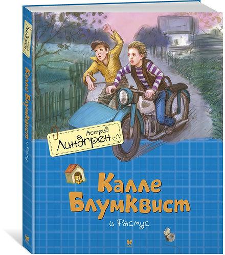 Линдгрен Астрид / Калле Блумквист и Расмус (илл.)