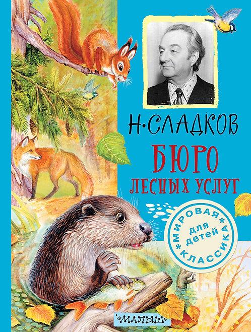 Сладков Николай / Бюро лесных услуг