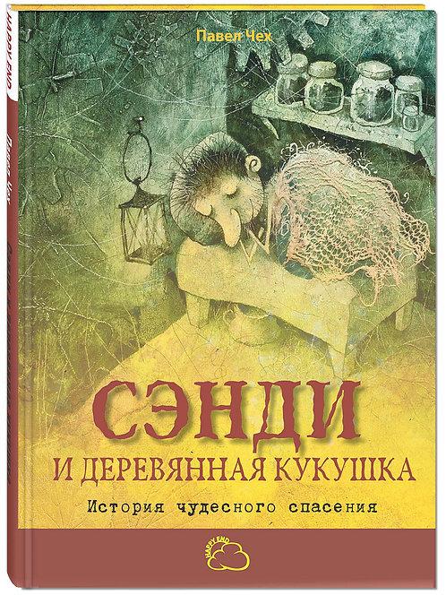 Чех Павел / Сэнди и деревянная кукушка: история чудесного спасения