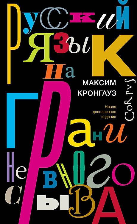 Кронгауз Максим / Русский язык на грани нервного срыва