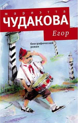 Чудакова Мариэтта / Егор. Биографический роман
