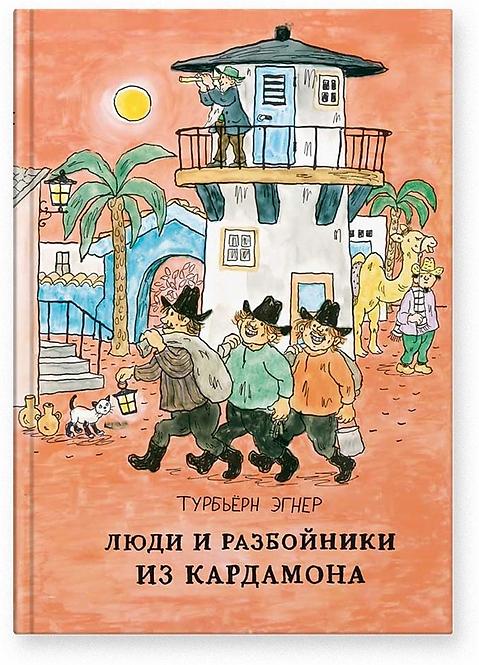 Эгнер Турбьёрн / Люди и разбойники из Кардамона