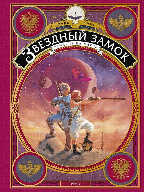 Алис Алекс / Звездный замок. Земляне на Марсе. Том 4 (илл. Алис Алекс)