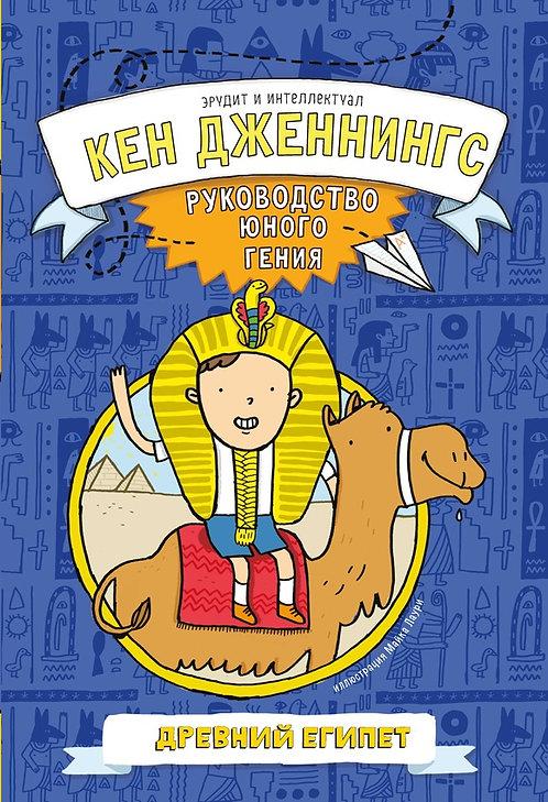 Дженнингс Кен / Древний Египет. Руководство юного гения