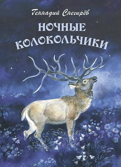Снегирёв Г. / Ночные колокольчики.