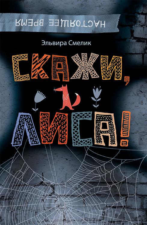 Смелик Эльвира / Скажи, Лиса! (илл. Шарикова Ирина)