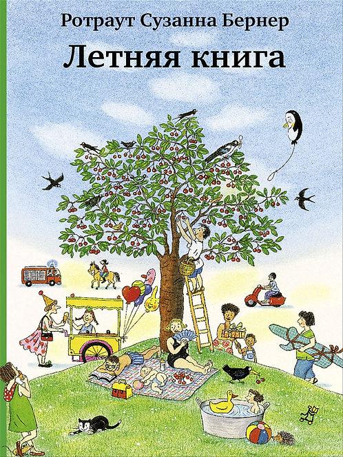 Бернер Ротраут Сузанне / Летняя книга