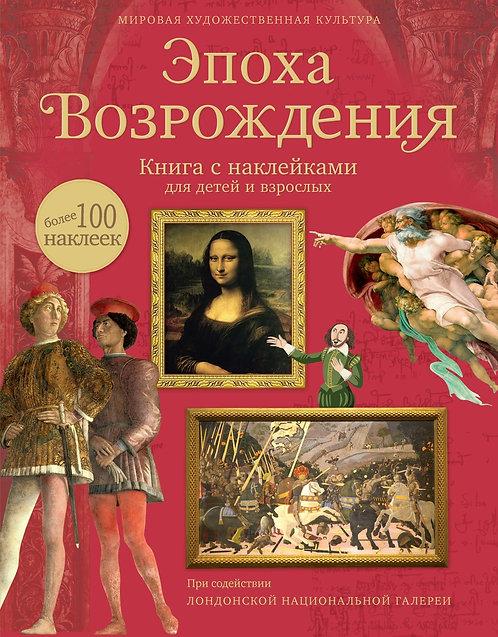 Броклехерст Рут / Эпоха Возрождения