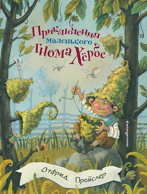 Пройслер Отфрид / Приключения маленького гнома Хербе (илл. Свобода Аннетта)
