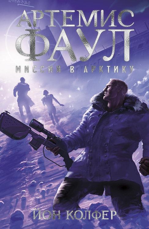 Колфер Йон / Артемис Фаул (кн. 2) Миссия в Арктику