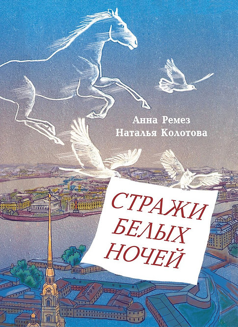 Ремез А., Колотова Н. / Стражи белых ночей: Петербургская сказочная повесть