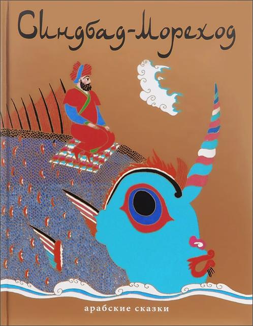 Синдбад-Мореход. Арабские сказки.