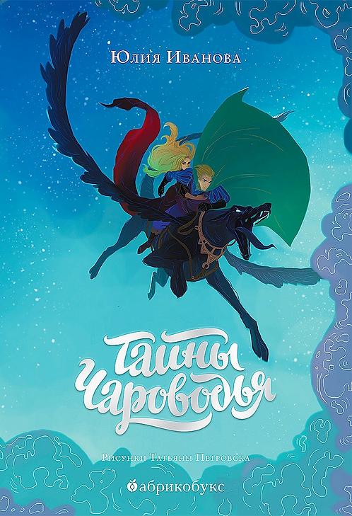 Иванова Ю. / Тайны Чароводья. Книга первая