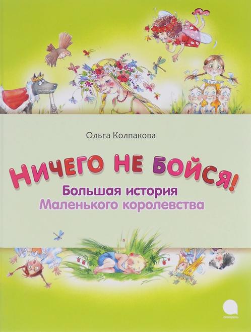 Колпакова Ольга / Ничего не бойся. Большая история Маленького королевства