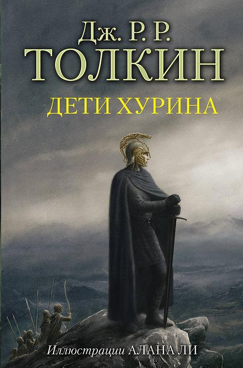 Толкин Джон Рональд Руэл / Дети Хурина (с илл. Алана Ли)