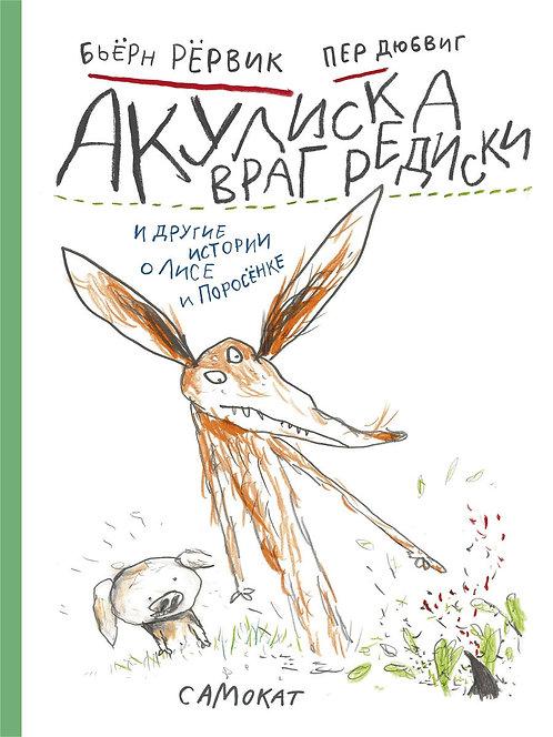 Рёрвик Бьёрн / Акулиска враг редиски