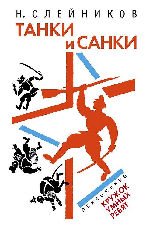 Олейников Николай / Танки и санки.
