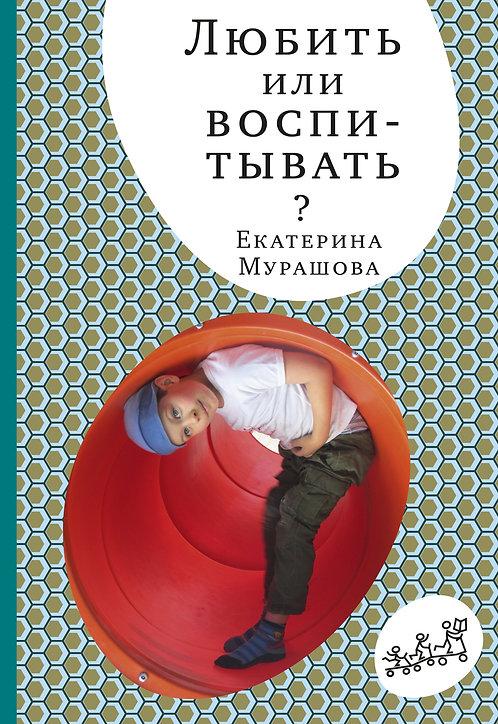 Мурашова Екатерина / Любить или воспитывать?