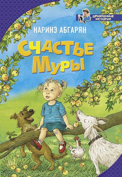 Абгарян Наринэ / Счастье Муры
