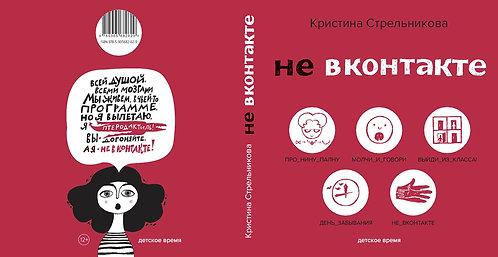 Стрельникова К. / Не ВКонтакте.