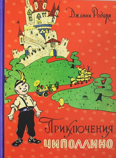 Родари Джанни / Приключения Чиполлино (илл. И. Маликовой)