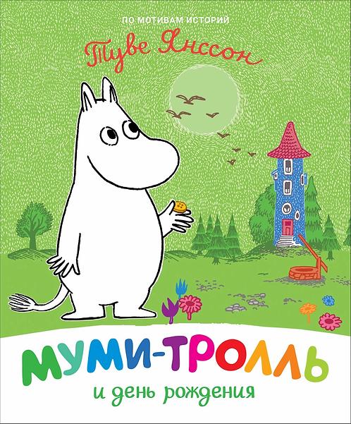 Муми-тролль и день рождения (илл. Янссон Туве)