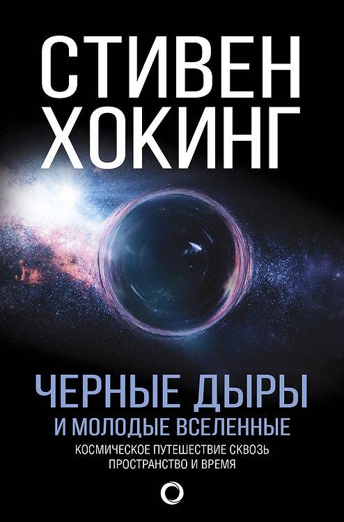 Хокинг Стивен / Черные дыры и молодые вселенные
