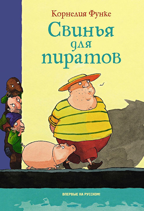 Функе Корнелия / Свинья для пиратов (илл. Функе Корнелия)