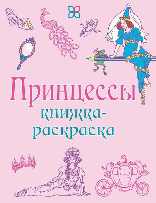 Кронхеймер Энн / Принцессы. Книжка-раскраска