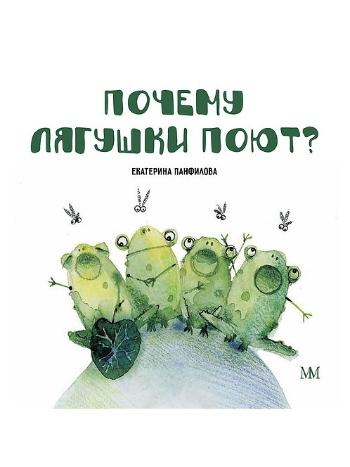 Панфилова Екатерина / Почему лягушки поют
