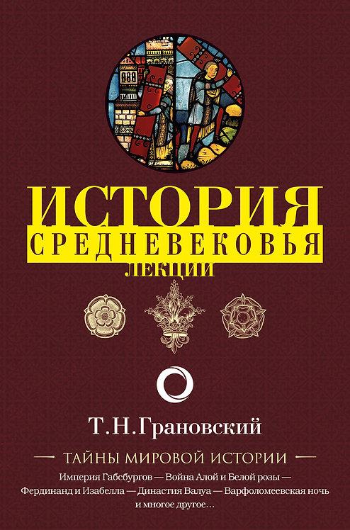 Грановский Тимофей / Лекции по истории позднего Средневековья