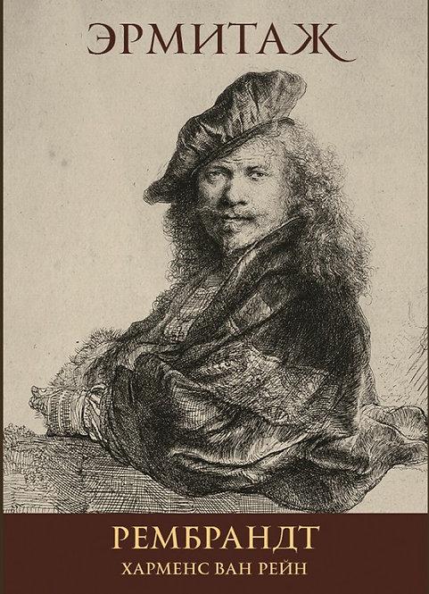 Рембрандт. Эрмитаж. (Набор открыток)