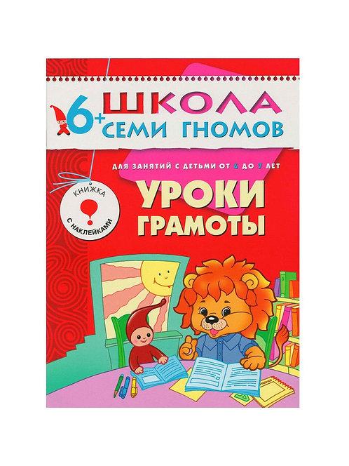 Школа семи гномов. 6-7 лет. Уроки грамоты.