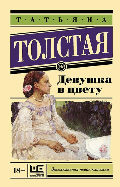 Толстая Татьяна / Девушка в цвету