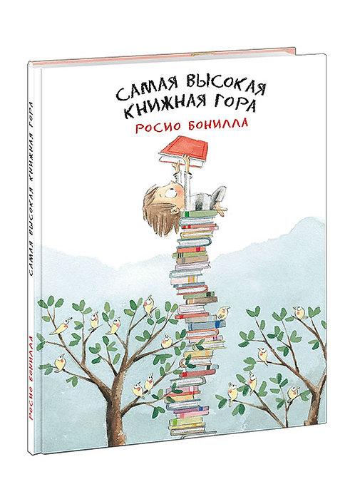 Бонилла Росио / Самая высокая книжная гора (илл. Бонилла Росио)