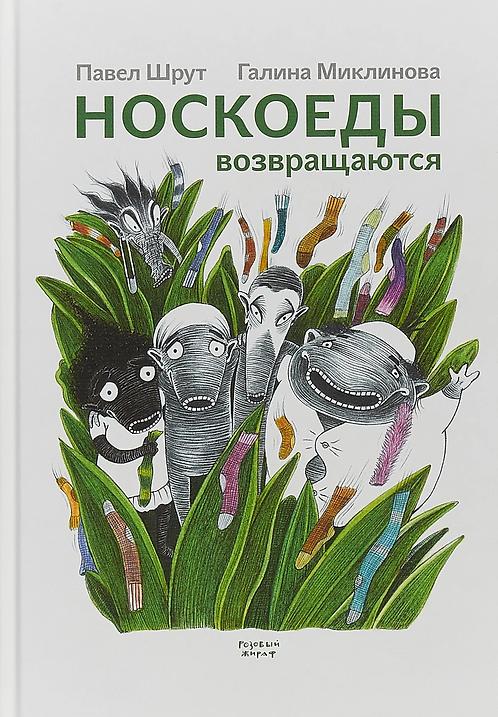 Шрут Павел / Носкоеды возвращаются