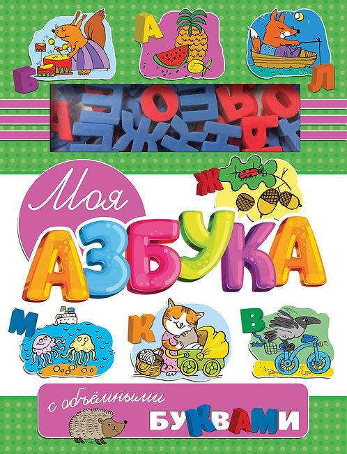 Станкевич С. / Моя азбука с объемными буквами