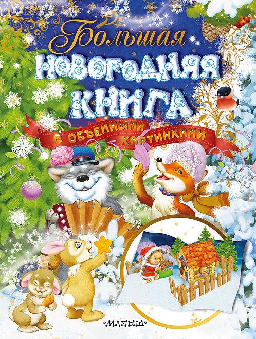Сборник / Большая новогодняя книга с объемными картинками