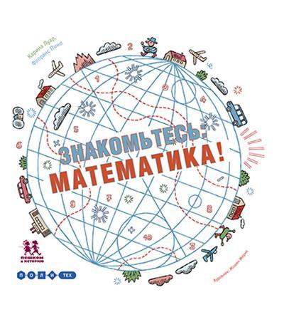 Луар Карина, Пино Флоранс / Знакомьтесь: математика!