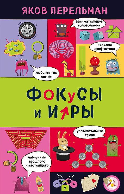 Перельман Яков / Фокусы и игры (илл. Баранова Наталия)