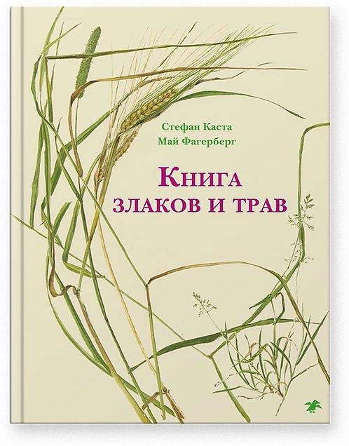 Каста Стефан, Фагерберг Май / Книга злаков и трав