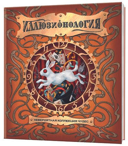 Иллюзионология. Тайны и сокровища